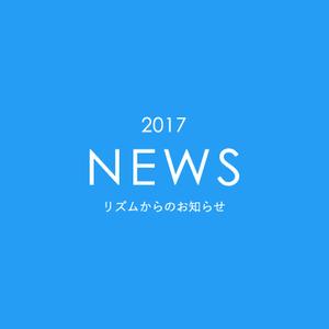 2017NEWS
