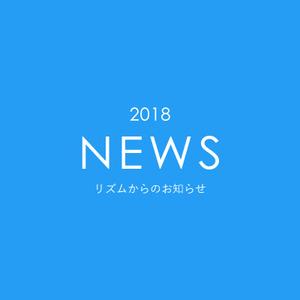 2018newsアイコン